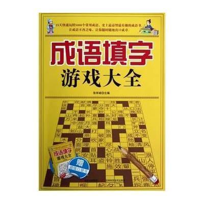 【文悦九州图书】成语填字游戏大全(附口袋书