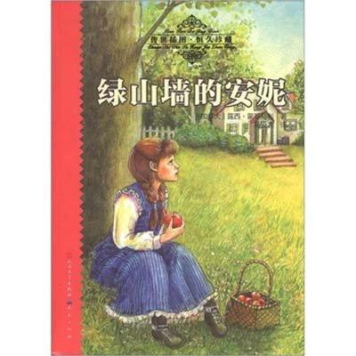 学名著精读本 绿山墙的安妮读后感 评论