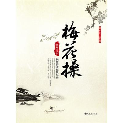 乐民族管弦乐队总谱)   梅花操(潮州音乐民族管弦乐队总谱)