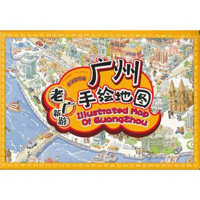 老广新游·广州手绘地图