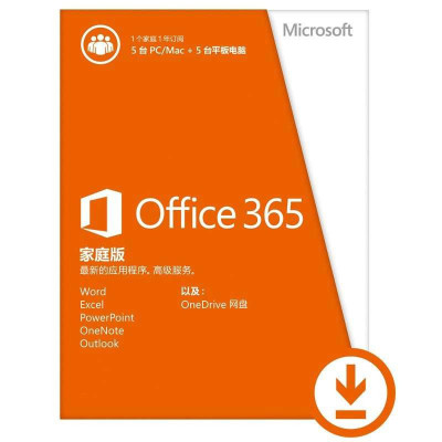 Office 365 家庭高级版 ¥199
