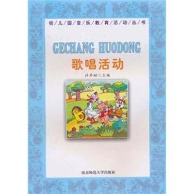 歌唱活动(幼儿园音乐教育活动丛书)