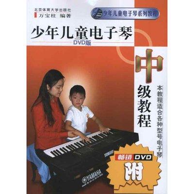 《少年儿童电子琴中级教程》