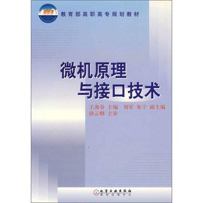 微机原理与接口技术(王海春),王海春 主编