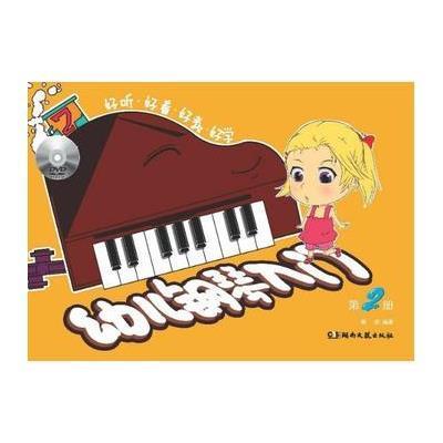 幼儿钢琴入门 2
