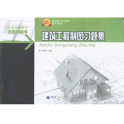 建筑工程制图习题集