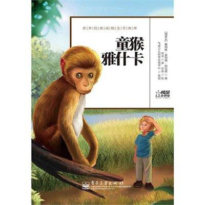 世界经典动物文学全书:童猴雅什卡