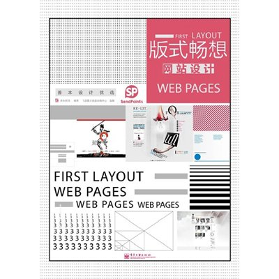 版式畅想·网页设计(全彩),善本图书 编著 - 图书