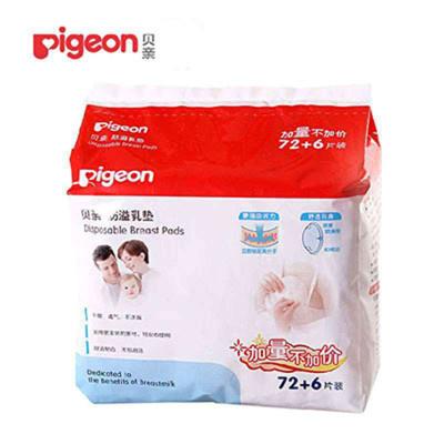 贝亲(Pigeon)防溢乳垫72+6片装PL162售价¥69, 下单6折=41.4