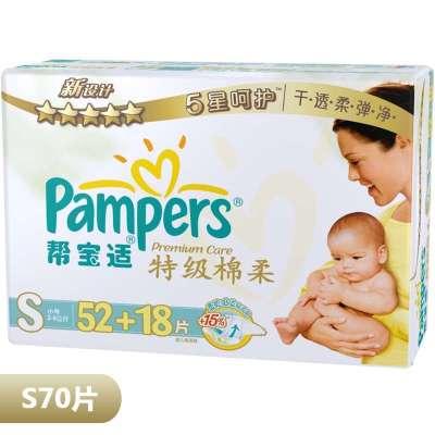 华东华南:帮宝适特级棉柔系列中包装小号33片¥33