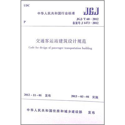 交通客运站建筑设计规范 jgj/t60-2012