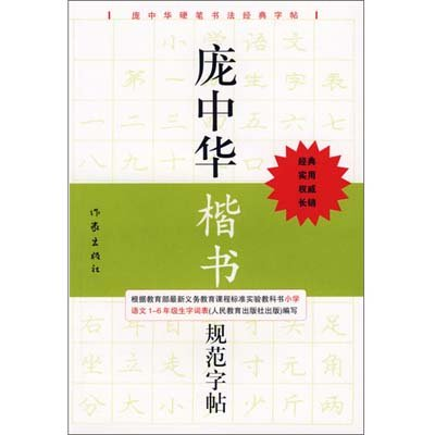 庞中华硬笔书法经典字帖:庞中华楷书规范字帖