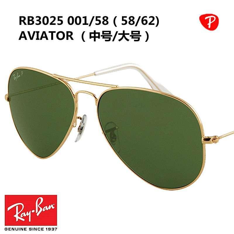 ray ban aviator rb 3025  rayban