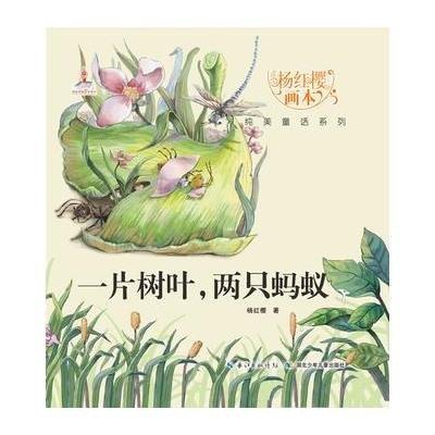 杨红樱画本·纯美童话系列·一片树叶,两只蚂蚁