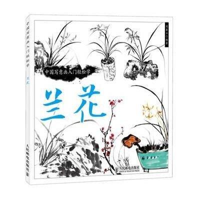 中国写意人物画技法 16开