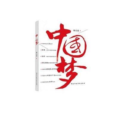 《中国梦》,周天勇 著—图书