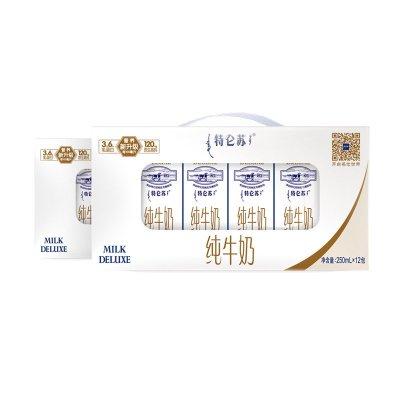 蒙牛 特仑苏 纯牛奶 250ml*12盒¥49