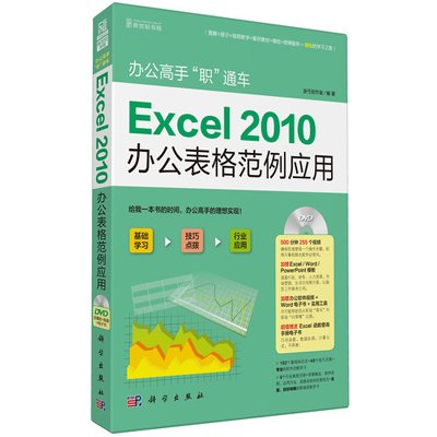 excel2010默认模板