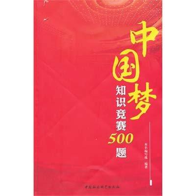 《中国梦知识竞赛500题》,《中