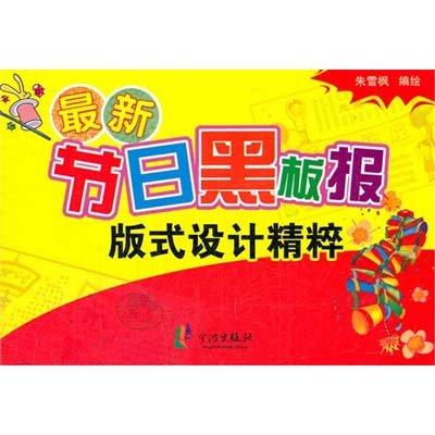 最新节日黑板报版式设计精粹,朱雪枫 编绘 - 图书