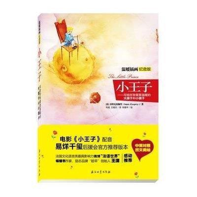 小王子(温暖插画纪念版)—水彩手绘唯美风插图