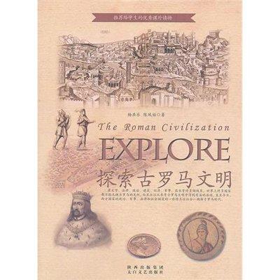 探索古罗马文明,杨共乐图片