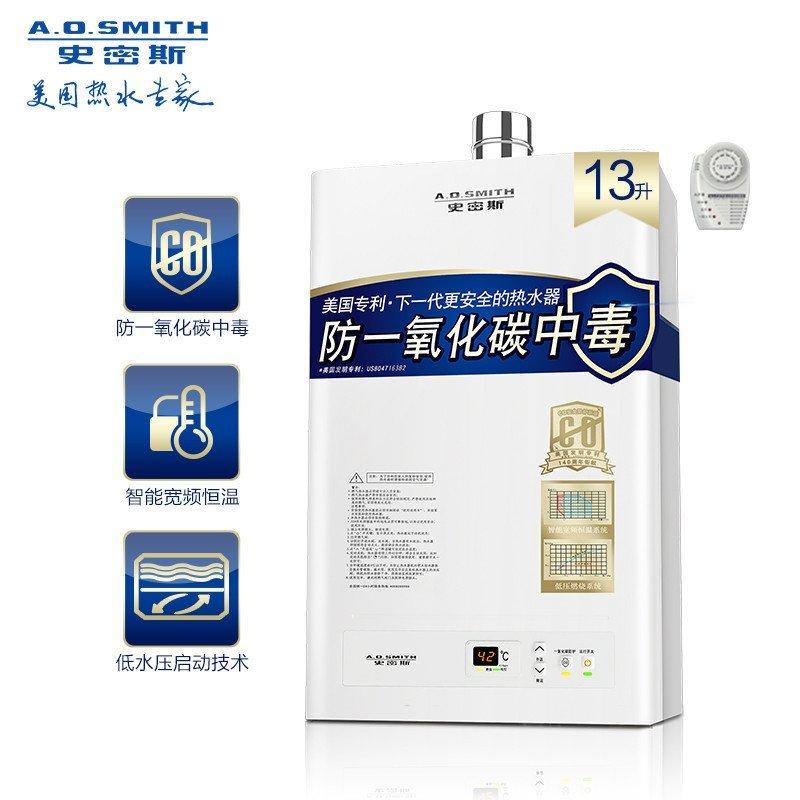 AO史密斯 燃气热水器 JSQ26-N2 ¥3568