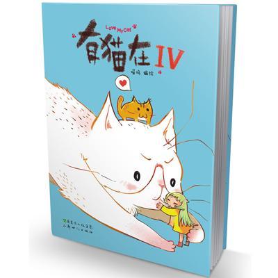 有猫在4(金龙奖最佳绘本漫画漫画,人猫v漫画蜜龙珠布续篇玛图片