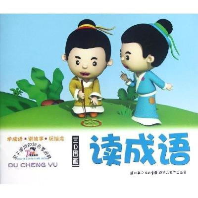 图书 少儿 中国儿童文学 中国传统文化 读成语/亲子阅读知识启蒙经典
