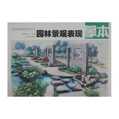 《手绘效果图基础训练丛书:园林景观表现幕本》