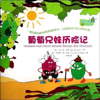 绘最相近的商品 蔬菜水果总动员:葡萄兄妹历险记(3) 详情 苏宁易购
