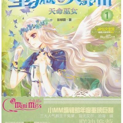 意林小小姐:星愿大陆1:天命巫女,彭柳蓉 著 - 图书