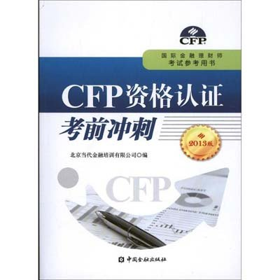 国际金融理财师考试参考用书:CFP 资格认证考