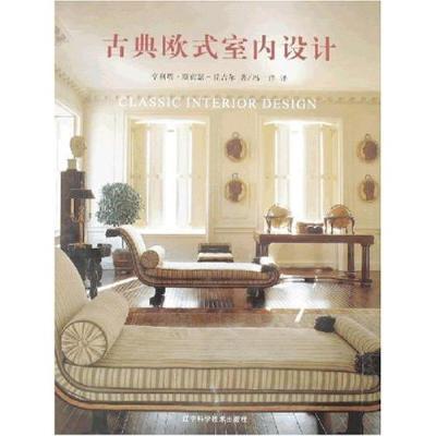 古典欧式室内设计图片