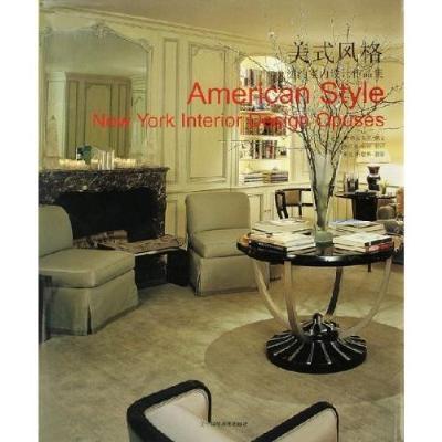 美式风格:纽约室内设计作品集