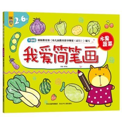 《我爱简笔画·水果蔬菜》