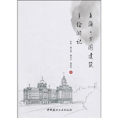 上海.万国建筑手绘游记