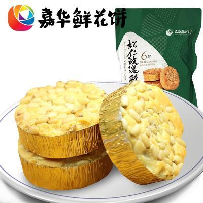 【嘉华   鲜花   饼】云南嘉华 玫瑰松子饼 30天保质期