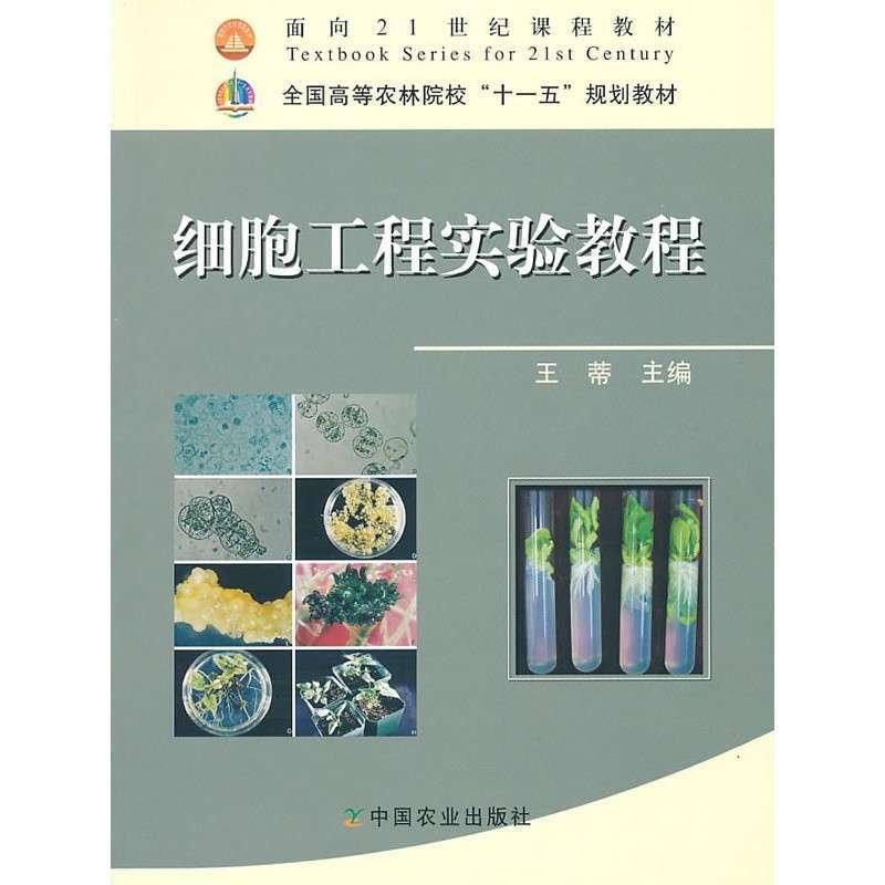 细胞工程实验教程(十一五)