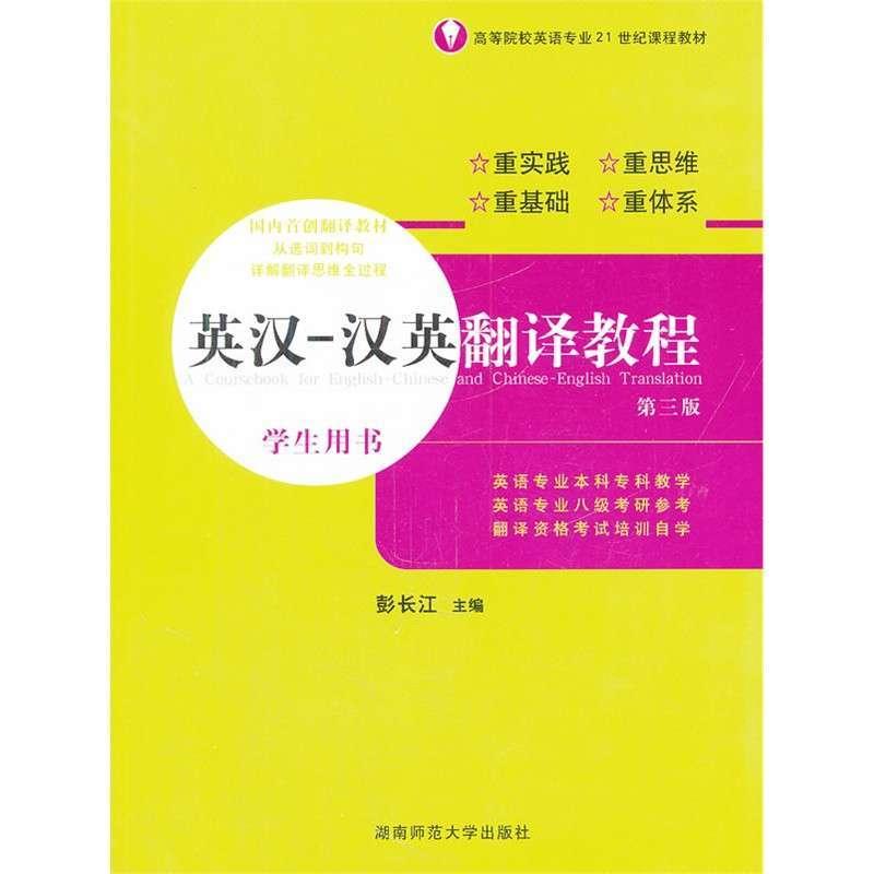 哪里有手机用的英汉和汉英翻译软件啊,要不用在线翻译的 就是下载