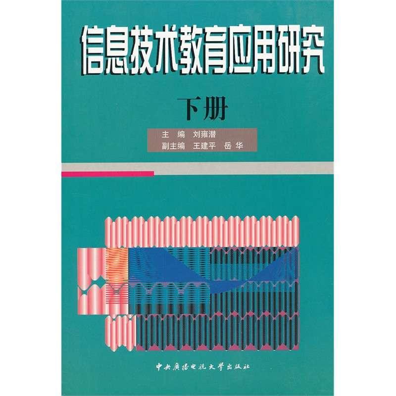 信息技术教育应用研究(下)