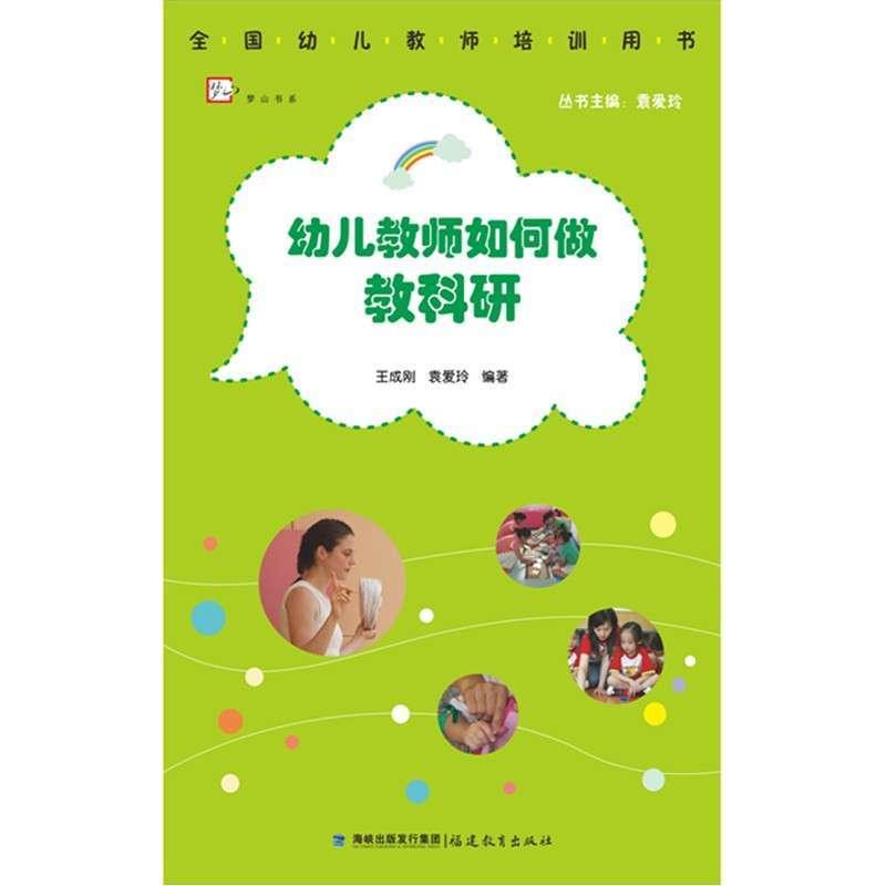 幼儿教师如何做教科研(全国幼儿教师培训用书)