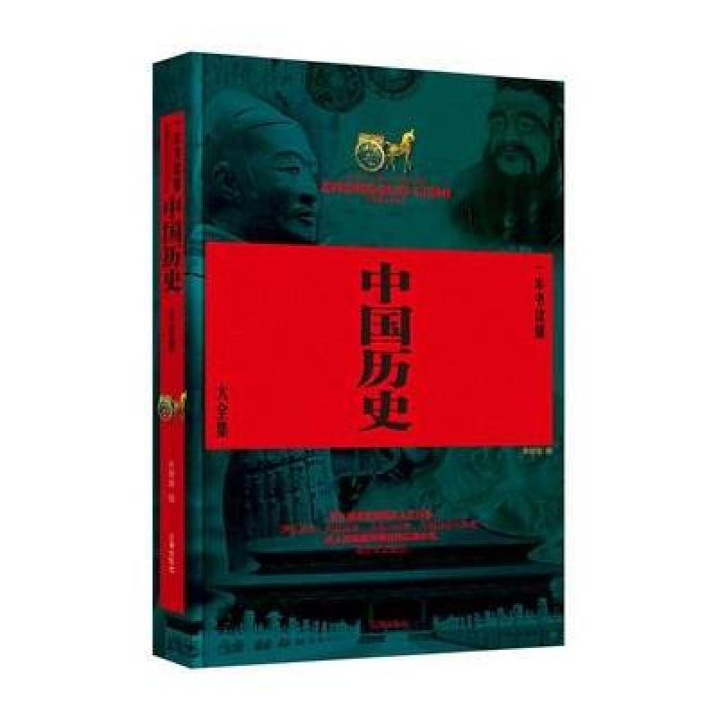 一本书读懂中国历史大全集,朱培培 编