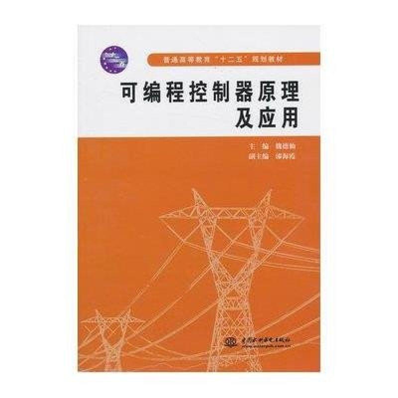 数控车削编程与操作训练十二五规划教材