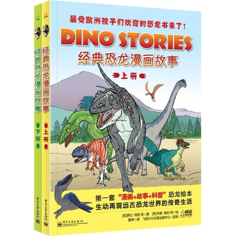 图片经典女生孩子(上下册)(每个人物心中的恐漫画图片故事漫画大全大全图片头发恐龙图片