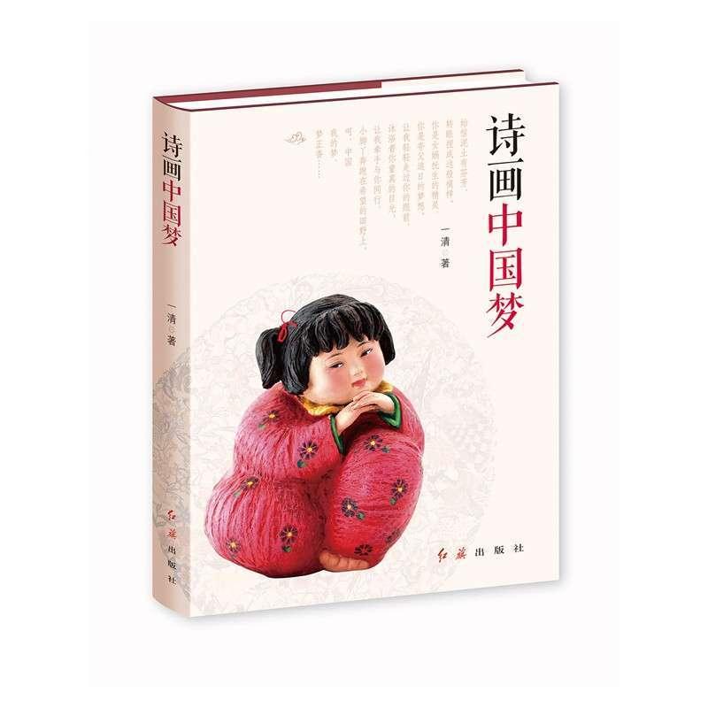 《诗画中国梦》,一清 著