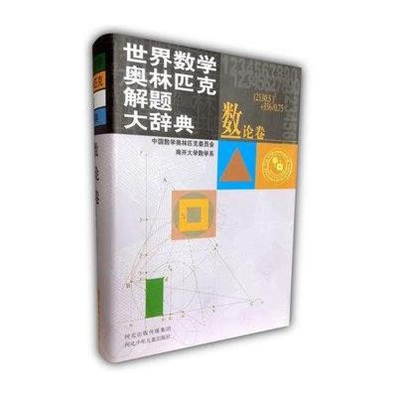 世界数学奥林匹克解题大辞典(数论卷)(中国数学