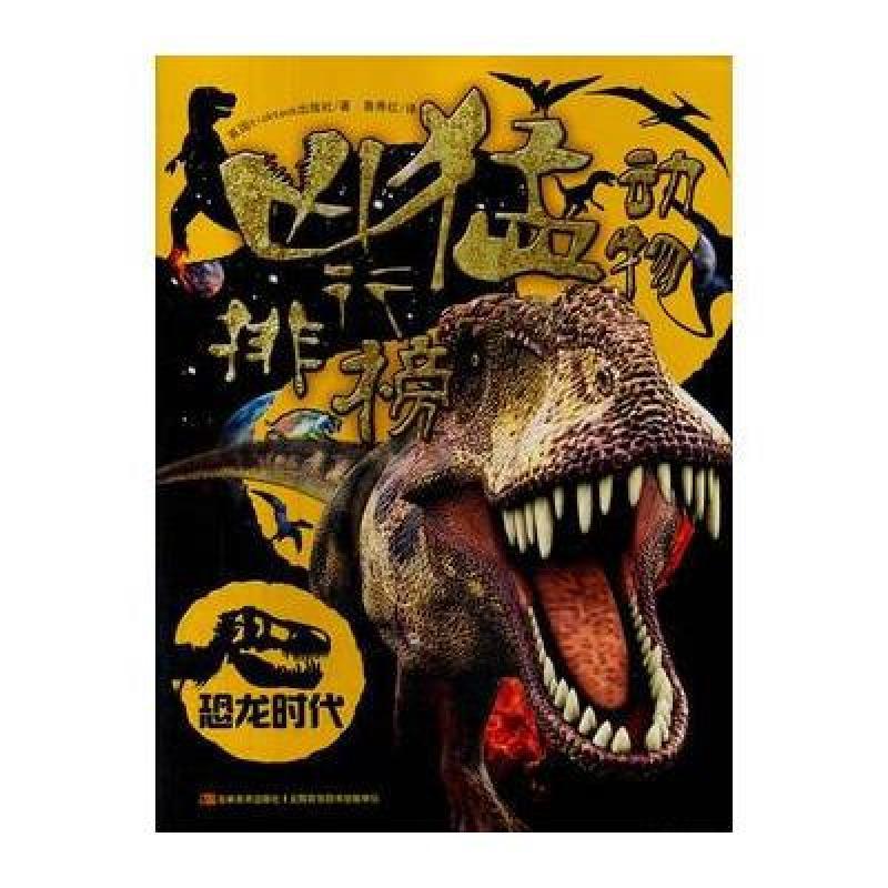 恐龙时代-凶猛动物排行榜