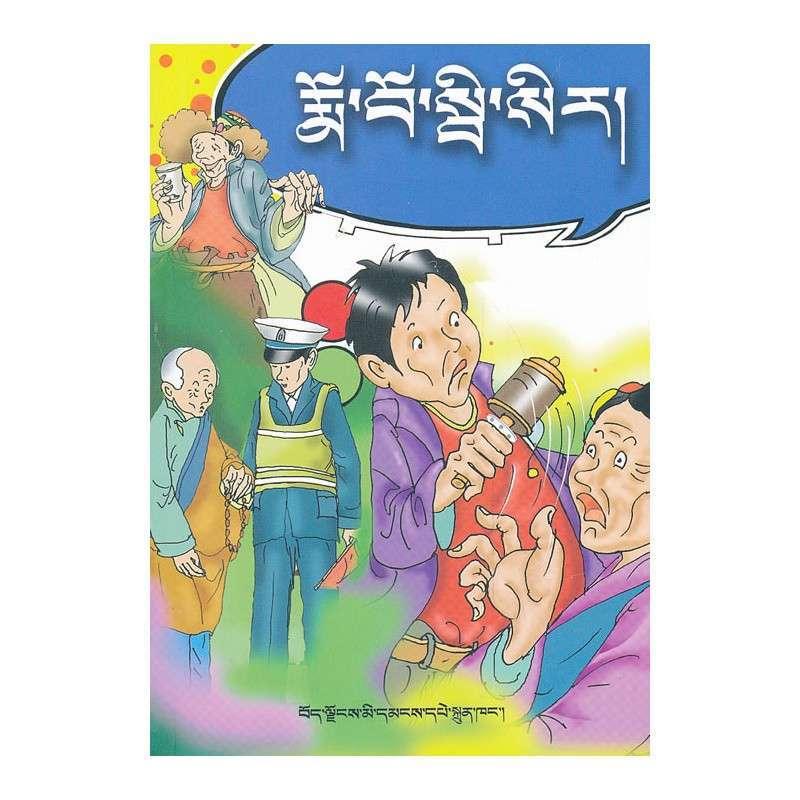 嫫比斯——连环画(藏文)