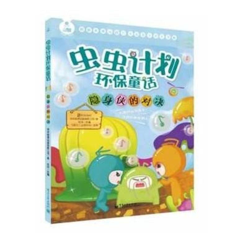 虫虫环保童话·隐身侠的对决全彩 郑州索